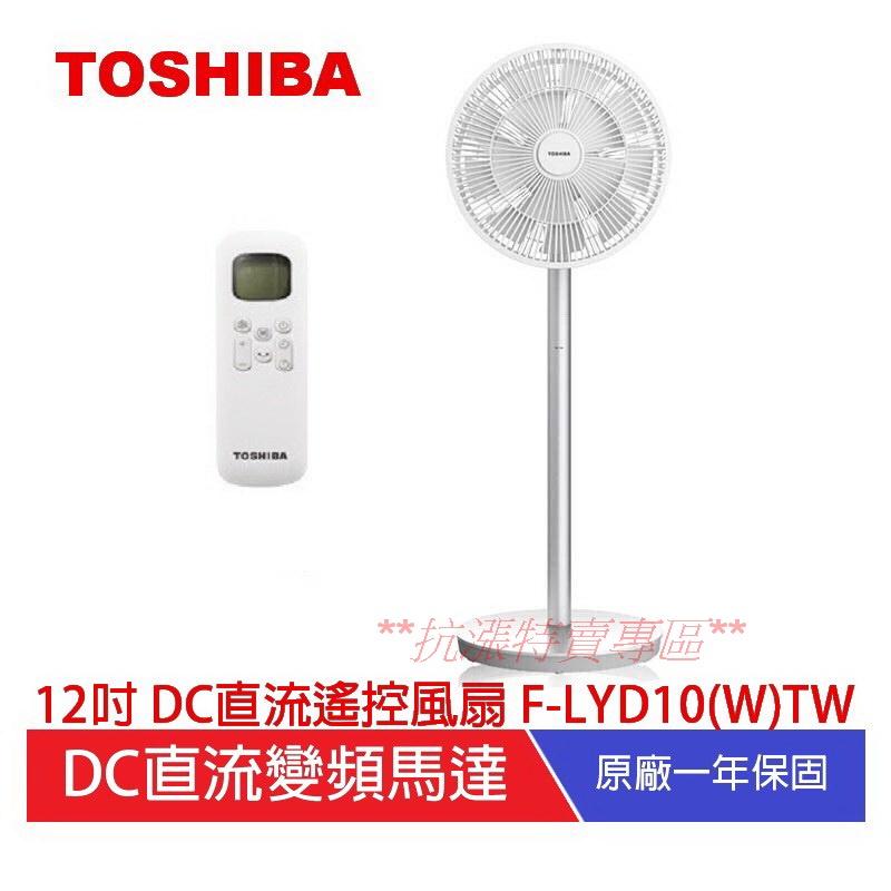 TOSHIBA 東芝 12吋DC直流遙控風扇 F-LYD10(W)TW 遙控立扇
