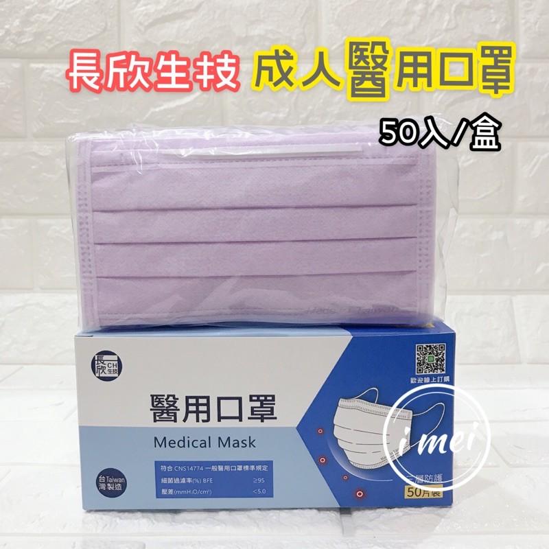 【現貨】MIT長欣醫用口罩 薰衣草紫 紫色口罩 平面口罩 成人口罩 50入/盒