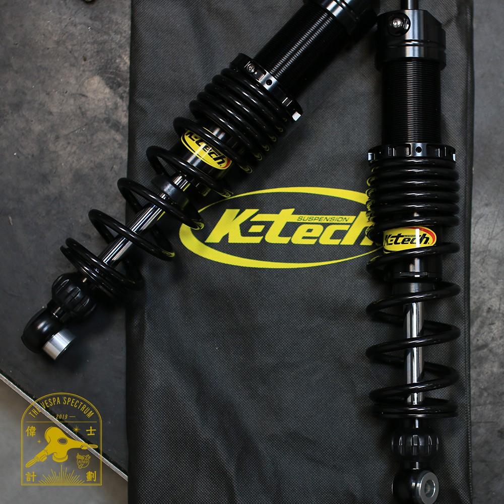 【偉士計劃】K-tech 英國 避震 VESPA 避震器 偉士牌專用 GTS 300 衝刺 春天