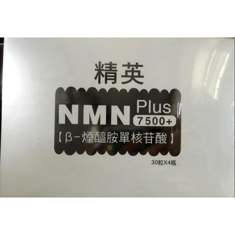 一<瓶>價1170起   NMN Plus 7500+修復細胞元素 250mg   ☑購買4瓶以1盒裝出貨 ☑年輕因子
