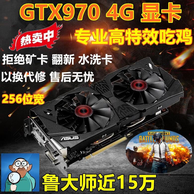 GTX970 4G / 1060 6G4k 980
