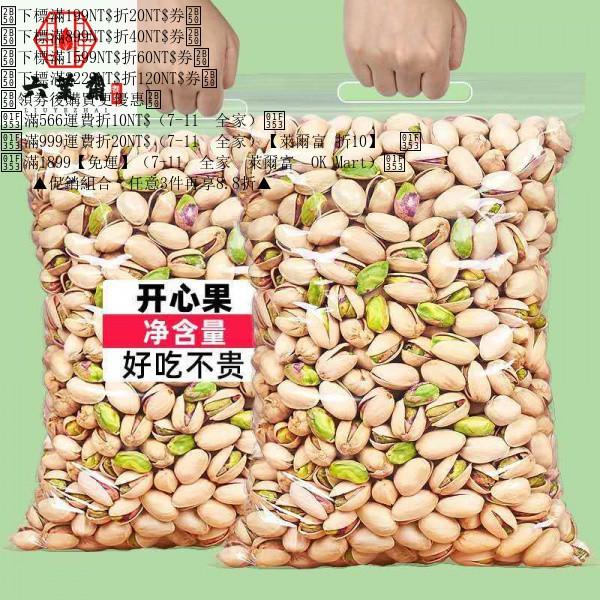 【新貨】新貨特大開心果500g無漂白乾果零食鹽焗特產堅果原香味