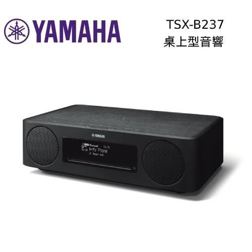 Yamaha TSX-B237 桌上型音響 Qi無線充電 藍牙 USB CD FM APP控制 公司貨【私訊再折】