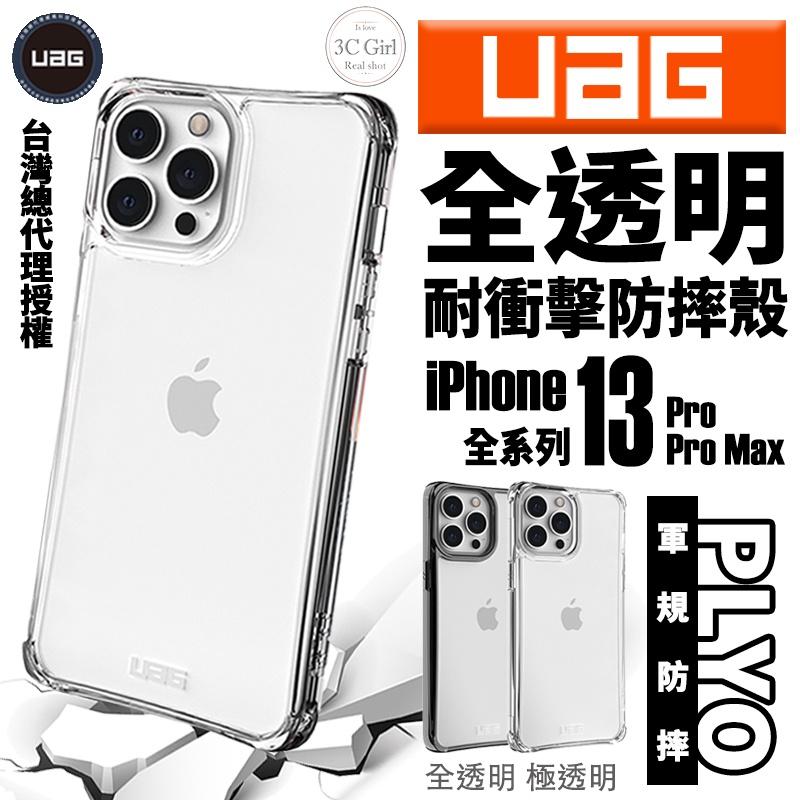 UAG PLYO 極透明 全透明 軍規 防摔殼 手機殼 保護殼 透明殼 適用於iPhone 13 Pro Max