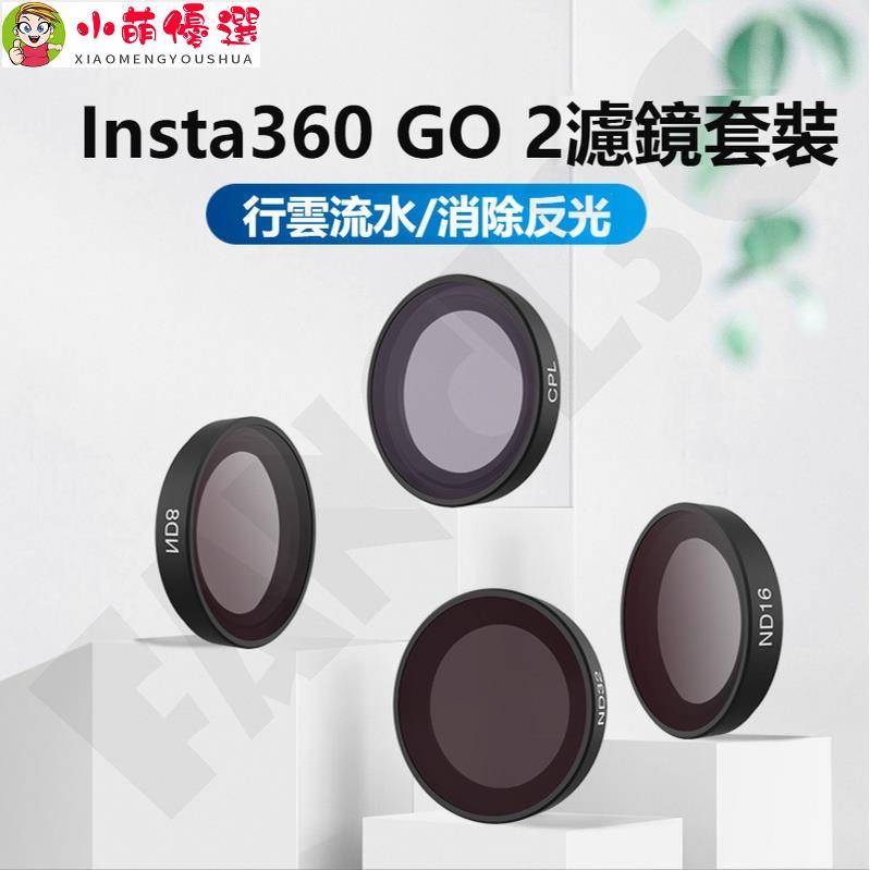 【小萌】Insta360 GO 2 滤镜套装 ND CPL go2拇指運動相機濾鏡配件