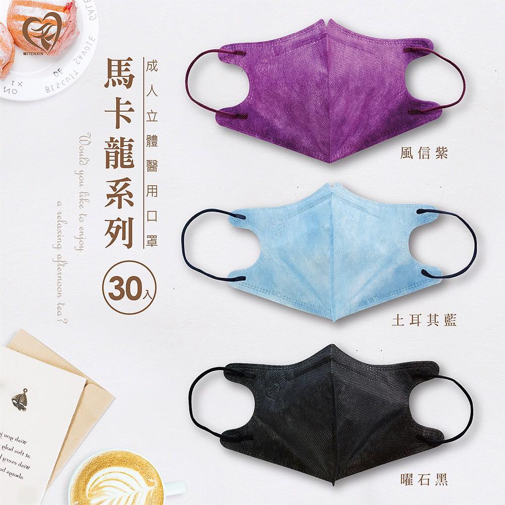 盛籐 成人 3D立體 醫用口罩 醫療口罩 馬卡龍系列 玩色系列 風信紫 土耳其藍 曜石黑 1包3色(30入) 台灣製造