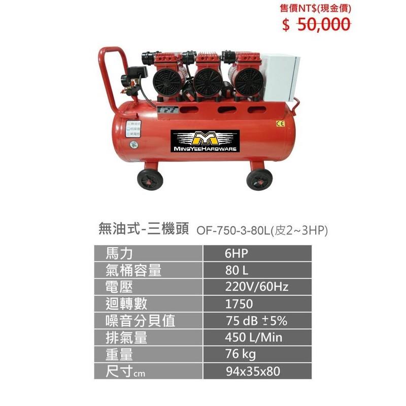 東方不敗 全新220V 6HP三機頭靜音80L無油式空壓機 效果等同皮帶式3HP空壓機