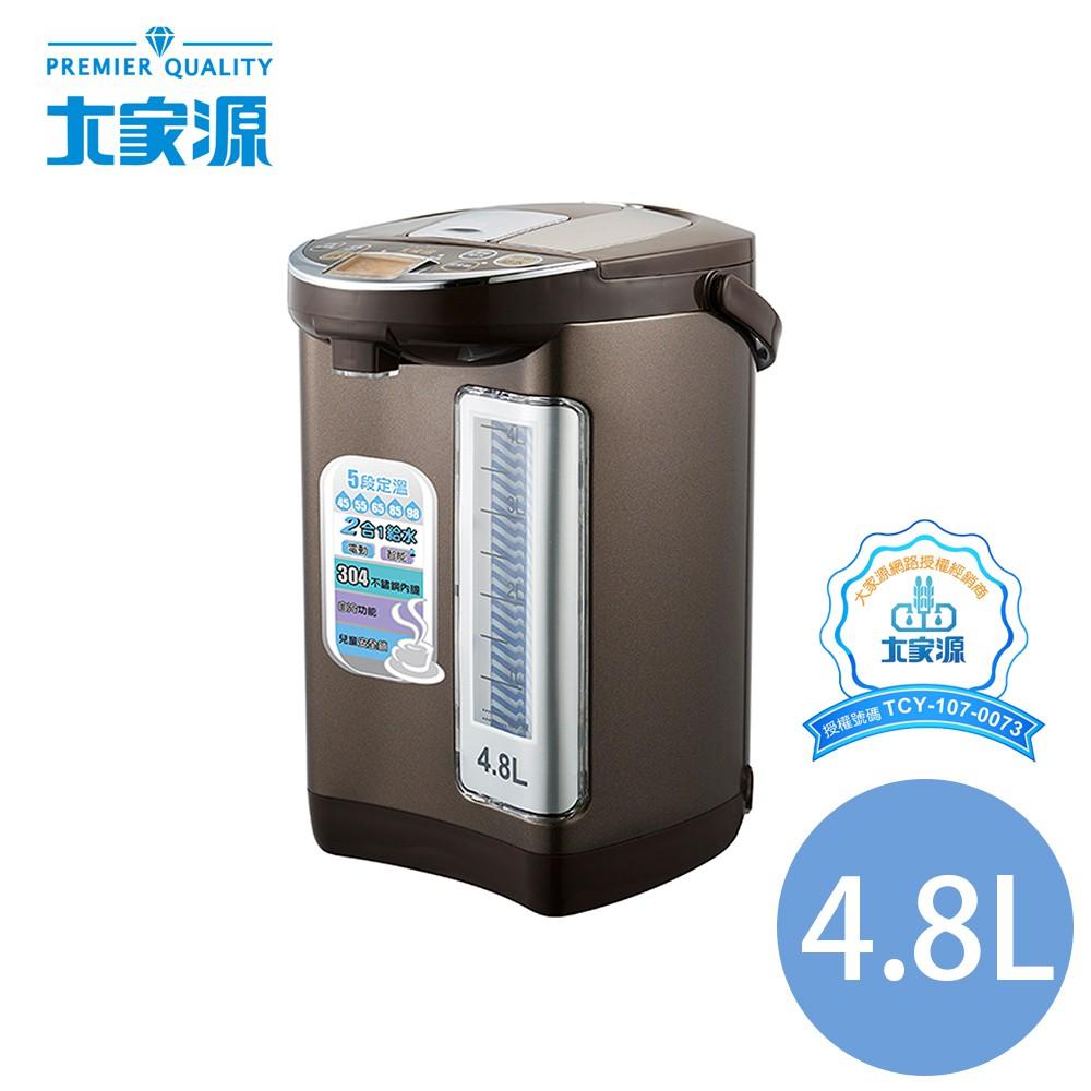 大家源 4.8公升5段定溫微電腦熱水瓶/電熱水瓶/定溫熱水瓶 TCY-234901