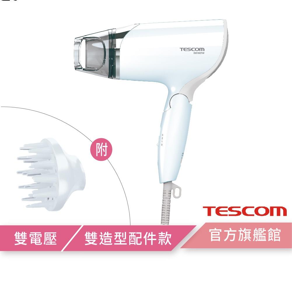 【TESCOM】BID392TW  BID392 國際電壓 雙電壓旅行用 負離子 吹風機 附烘罩 雙配件 原廠貨 現貨