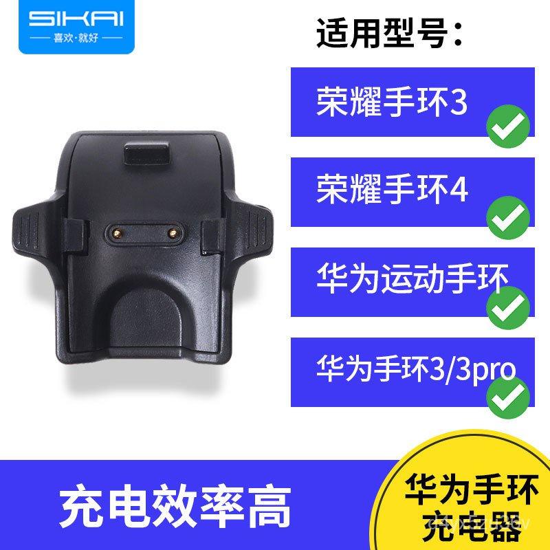 適用華為榮耀手環3 4 5充電器華為運動手環band4 pro充電器