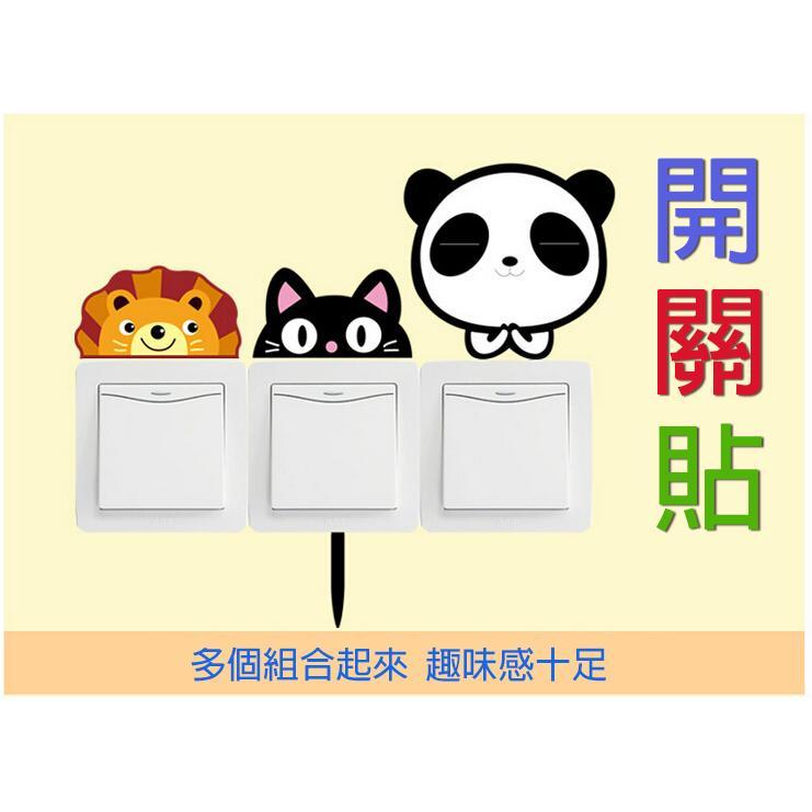 熊貓 獅子貓咪 動物開關促銷 兒童玩具壁貼 牆貼 JB0125 《小動物開關貼KG3001》【居家城堡】 共11款
