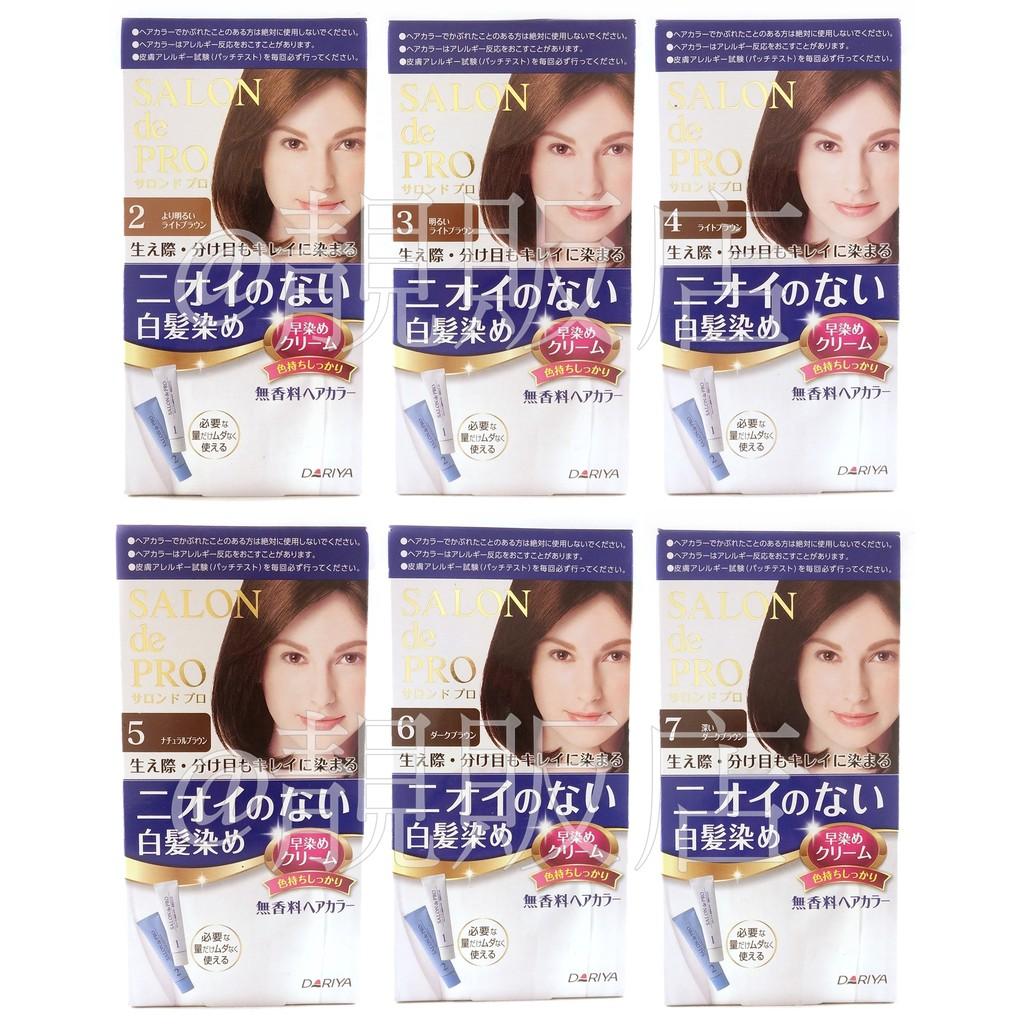 @靚販店 ✨附發票✨ 日本 新裝登場 DARIYA 塔莉雅 Salon de pro沙龍級染髮劑6款