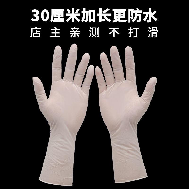 食品級加厚一次性藍丁腈晴賣雞鴨肉菜餐飲洗碗橡膠皮防護手套批發