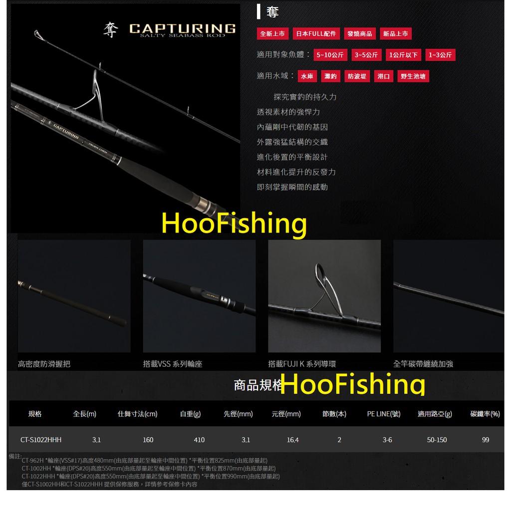 台灣寸真岸拋鐵板路亞竿 奪CT-S1002HH
