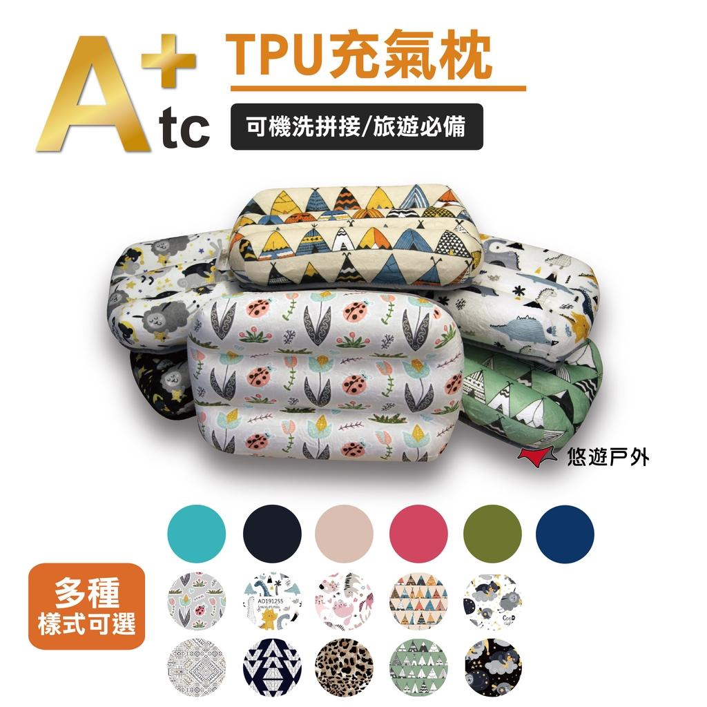 【ATC】可機洗充氣枕 標準款 TPU ATC-P01 吹氣枕 露營 枕頭 戶外枕 野營 居家 悠遊戶外