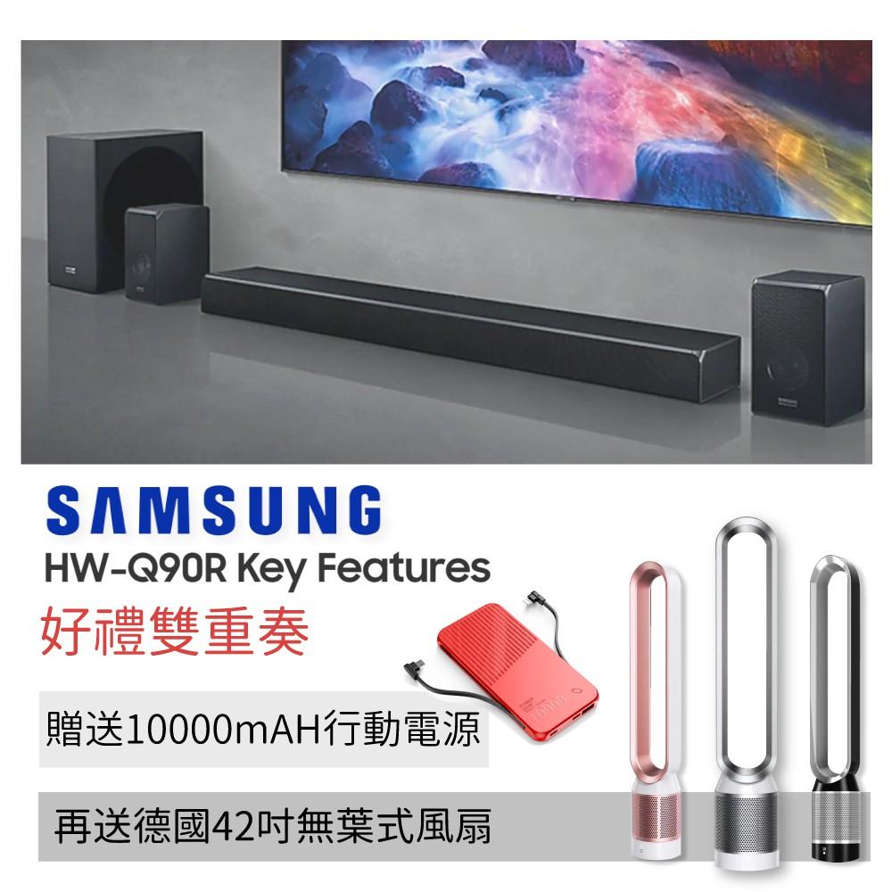 當天出貨 台灣現貨❗️三星 Samsung Q90R 7.1.4 Soundbar 杜比環繞 DTS 聲霸 神秘優惠價