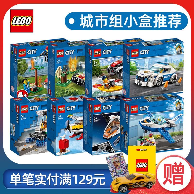 [8-23]LEGO樂高城市組入門小盒60206 60212 60224 60251 60255 60263