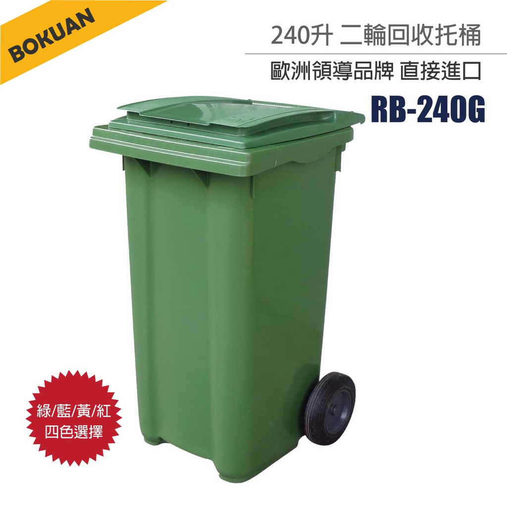 [博冠]二輪可推式垃圾桶/240公升/資源回收垃圾桶/大型垃圾桶/垃圾子車/飯店分類垃圾桶/社區用