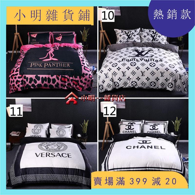 【免運】多款潮牌床包四件套 水晶絨床包 雙人標準/加大床包 LV GUCCI YSL 大牌床包 床包組 加送毛巾