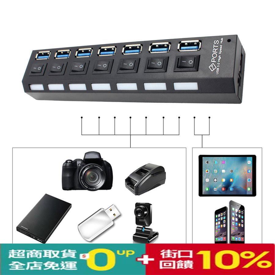 【正品現貨】💕【現貨】獨立7口3.0hub集線器 USB3.0集線器帶電源 USB高速HUB 美規