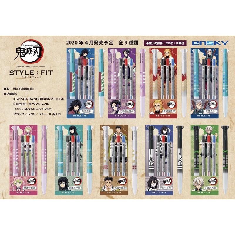 686愛代購 日本代購 日本製 正版 鬼滅之刃 STYLE FIT 原子筆 三色筆 3色筆 油性筆 JETSTREAM