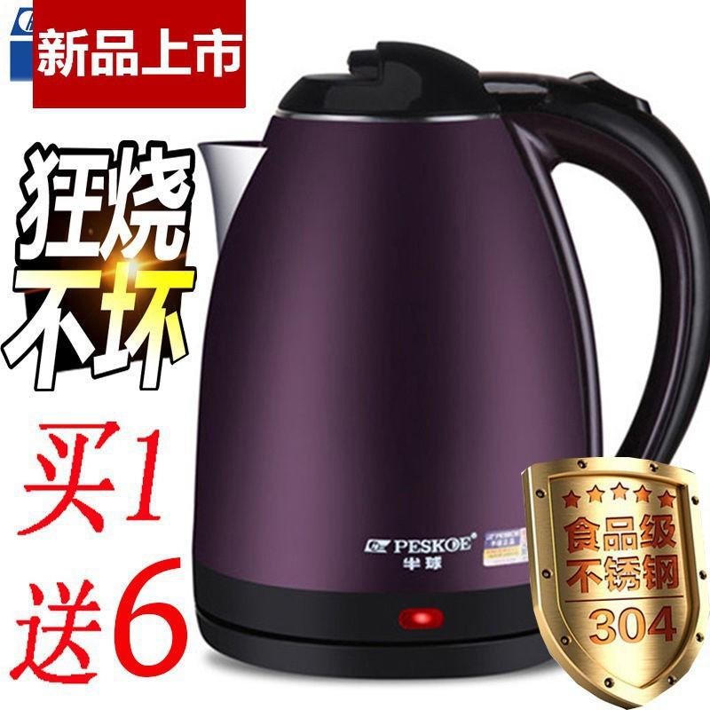 [新品下殺]半球型304不銹鋼大容量家用2升電熱水壺小型燒水壸自動斷電煮水壺