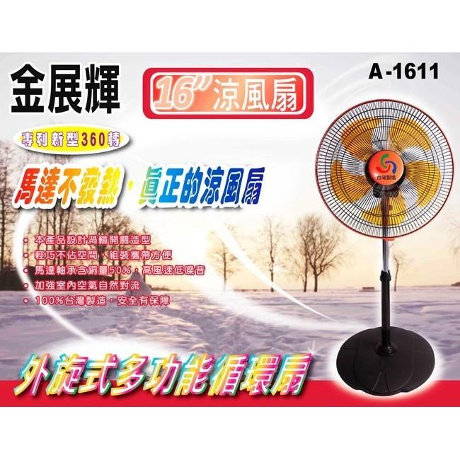 一台下標區.二台選擇中華郵政 A-Q小家電  金展輝 16吋 八方吹多功能循環 立扇 電風扇 電扇 工業扇 A-1611