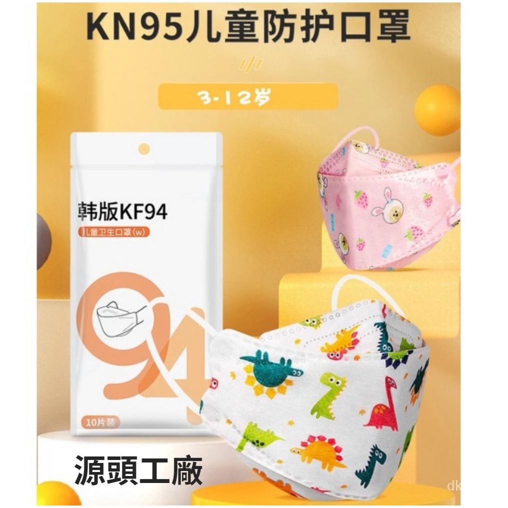 🔥韓國KF94兒童口罩 卡通口罩 小孩上學口罩 獨立包裝 防飛沫超薄透氣 時尚彩色幼童立體口罩 印花兒童立體口罩