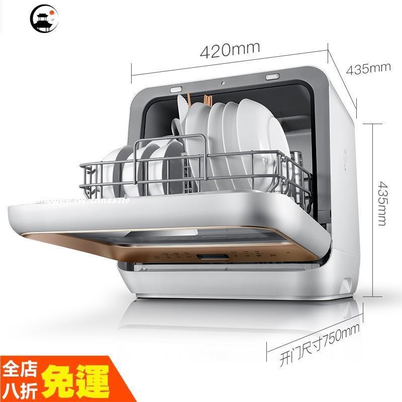 新品 現貨 全場八折Midea美的 M1免安裝洗碗機家用全自動臺式迷你刷碗除菌一體機【可貨到付款】