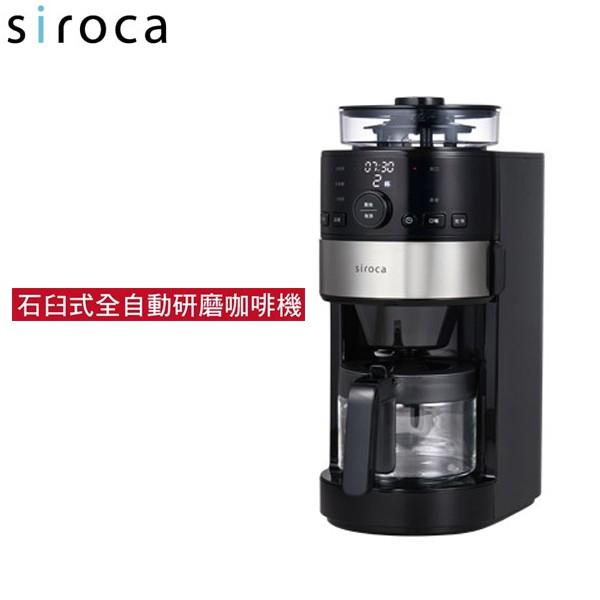 日本siroca 石臼式全自動研磨咖啡機 SC-C1120K-SS