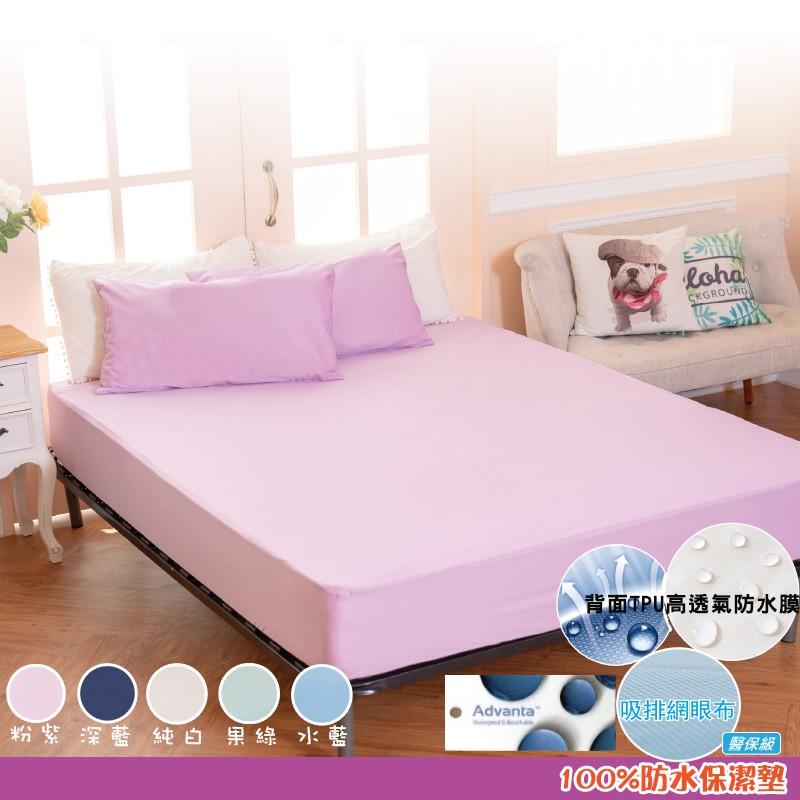100%防水MIT台灣製造吸濕排汗網眼床包式保潔墊(粉紫)[艾拉寢飾][滿額免運]