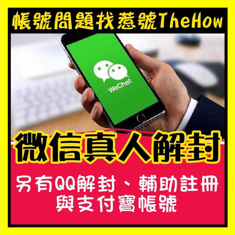 微信帳號解封 掃碼輔助 WeChat 真人輔助 解封,另有QQ解封與註冊服務