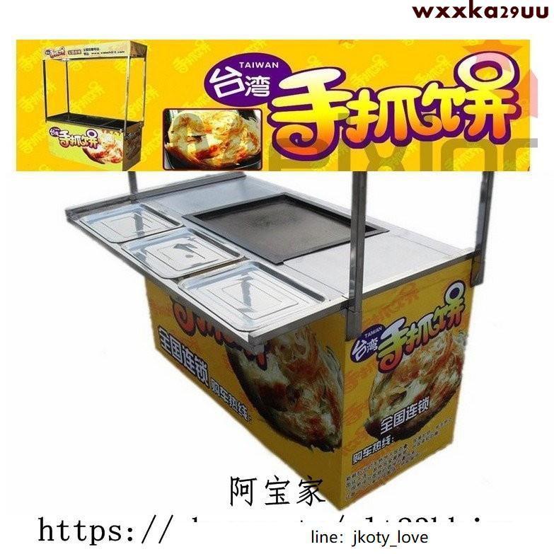 (現貨免運)[]蔥抓餅手抓餅煎餅煎臺餐車附全套設備 鐵板燒
