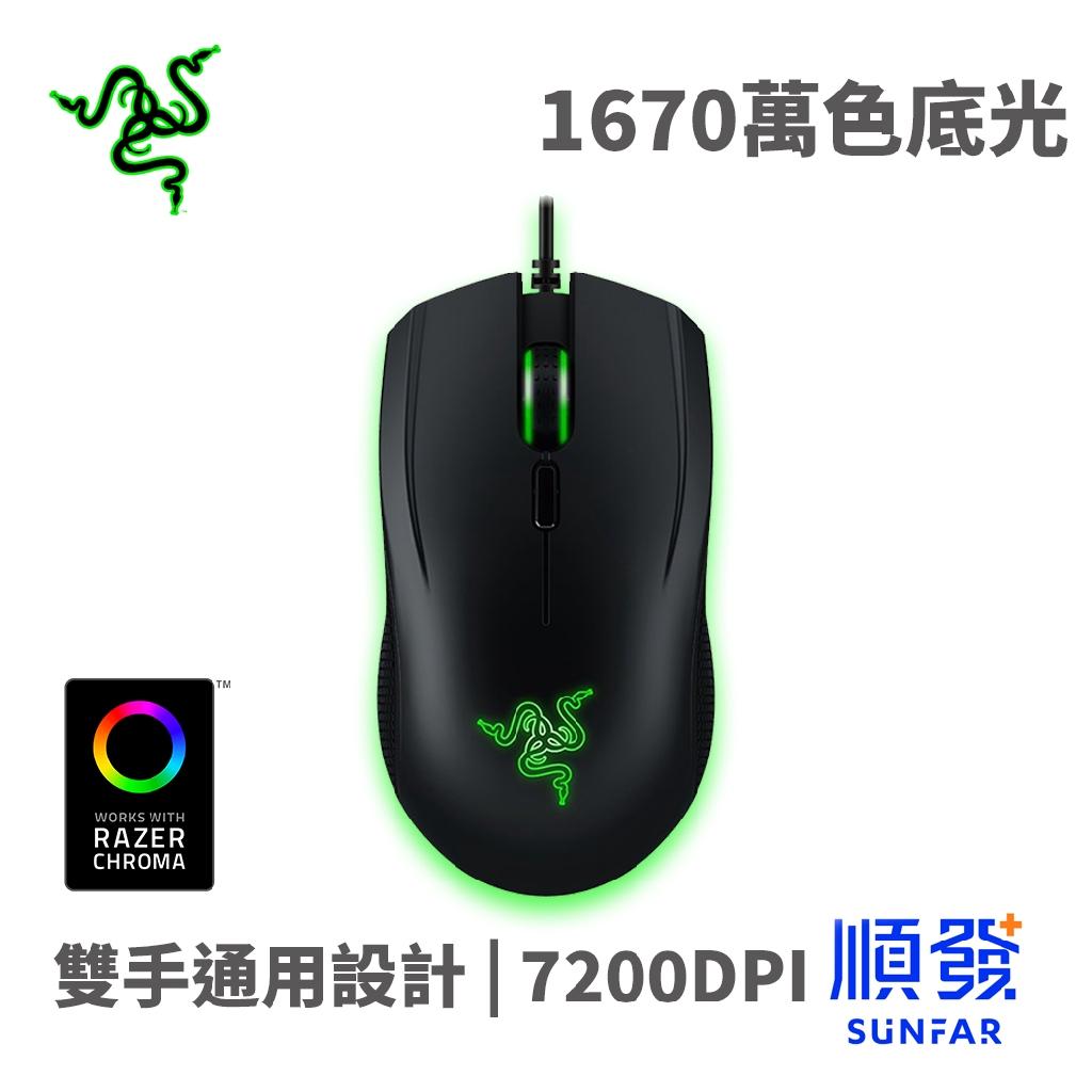 RaZER 雷蛇 Abyssus Essential 地獄狂蛇 標準版 遊戲 電競 滑鼠 7200DPI FPS