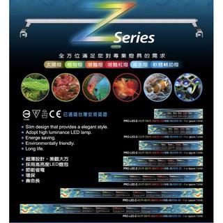 UP 雅柏 Z系列 ET系列  增豔燈 LED 1尺、1.2尺、1.5尺、2尺 增豔紅燈 紅燈 LED燈 水族跨燈 臺南市