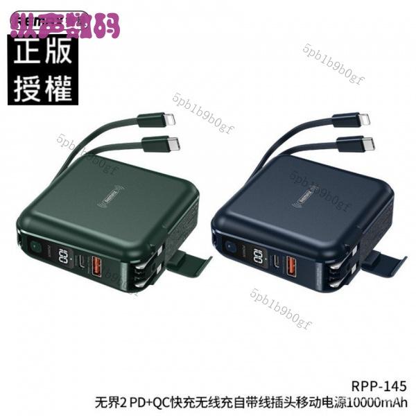 【熱銷出貨】 REMAX RPP-145 行動電源 無界2 10000mAh PD+QC 快充 無線充 3ZpL