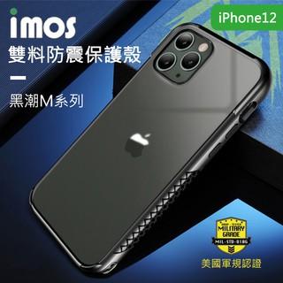 [台灣出貨] iMOS 潮流M 軍規認證 雙料防震保護殼 iPhone 12 mini 11 Pro Max 手機殼 台南市