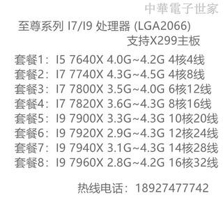 ☃☄◆正式版I5 7640X I7 7800X  7820X I9 7900X 7920X 7940X CPU 宜蘭縣