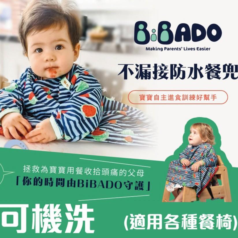 【樂森藥局】『調節扣新款上市』英國 BIBaDo防水防髒圍兜 不漏接 BLW寶寶自主進食圍兜 可機洗 適用各種餐椅