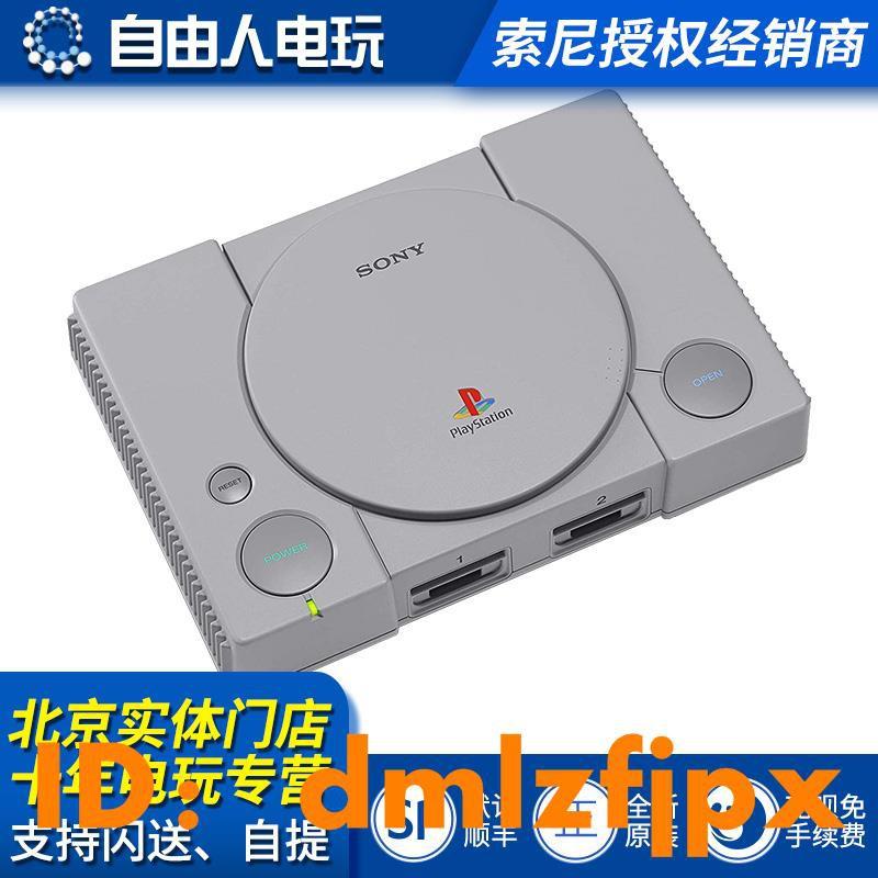 現貨即發 PlayStation Classic PS1復刻mini迷你主機游戲機 現貨