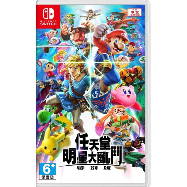 NS Switch 任天堂明星大亂鬥 特別版 中文版 Super Smash 全新未拆 任天堂大亂鬥【就是要玩】