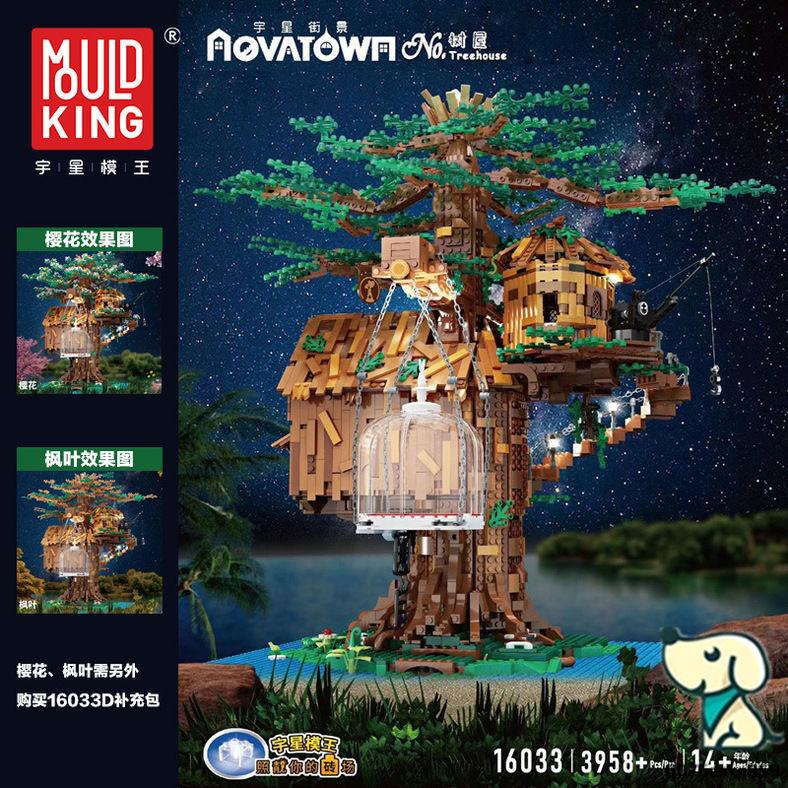艾米❤相容樂高 宇星燈光版森林樹屋木屋櫻花21318兒童拼裝積木玩具16033 LEGO