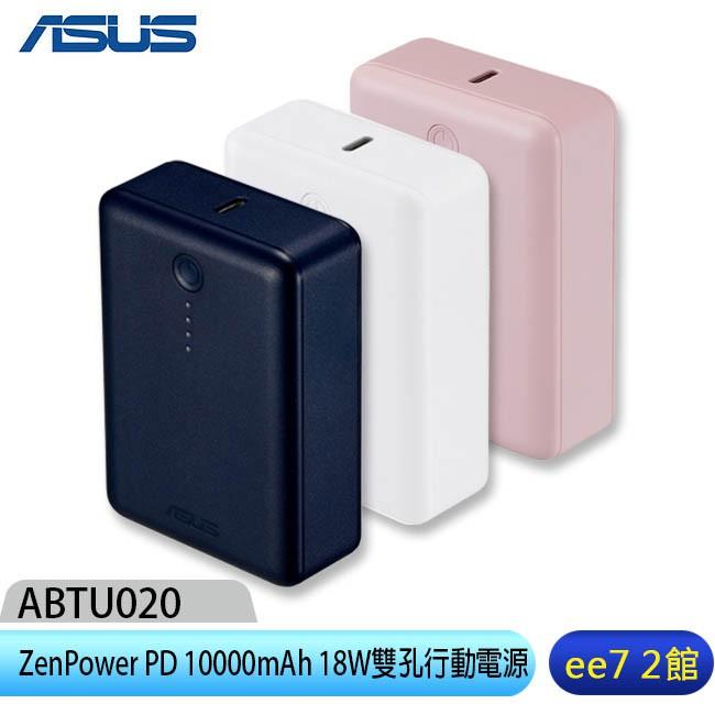 ASUS ZenPower PD 10000mAh 18W輕巧行動電源(ABTU020) [ee7-2]