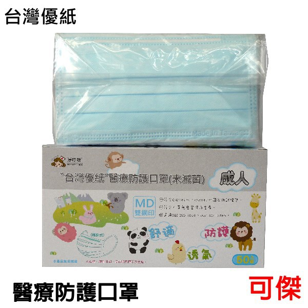 台灣優紙  醫療級防護口罩(未滅菌) 兒童 成人平面口罩 醫療用口罩  醫用口罩  台灣製造 MIT雙鋼印