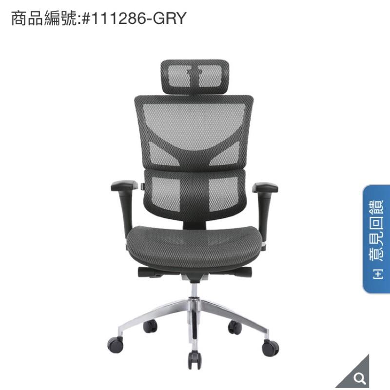 免運 6/7-6/17 Costco好市多 Ergoking全功能網布人體工學椅