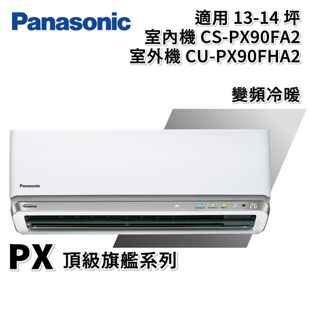 Panasonic 13-14坪 CU-PX90FHA2/CS-PX90FA2 變頻冷暖冷氣 PX頂級旗艦【領券再折】
