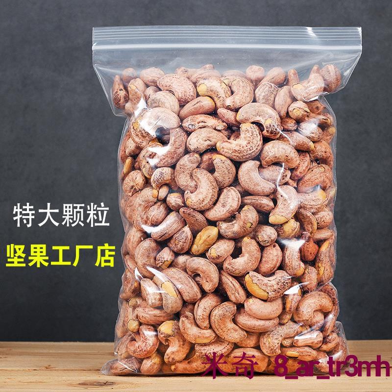 下殺 老香農  新貨 越南特大顆粒帶皮腰果500g 鹽焗堅果腰果仁零食原味散裝批發 米奇