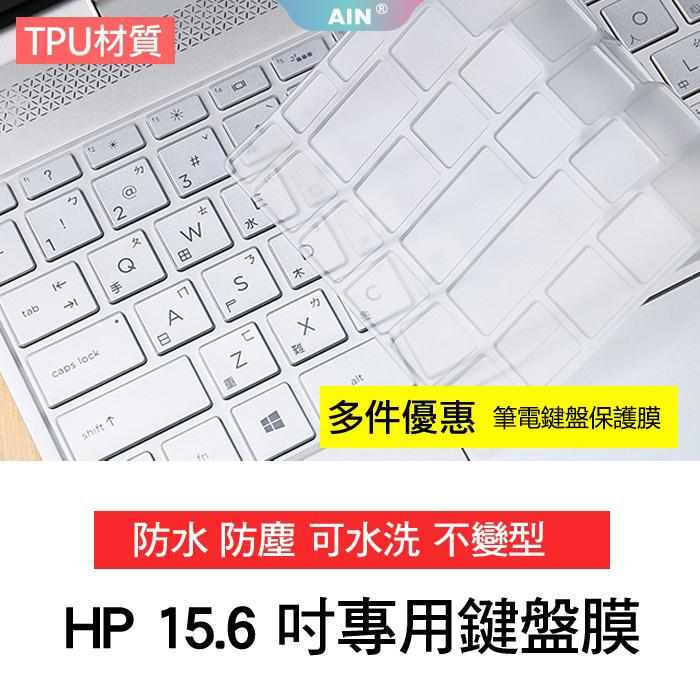 HP 惠普 15s-du1019TX 15s-du1020TX 15.6吋 鍵盤保護套 保護膜 鍵盤膜 筆電鍵盤保護膜
