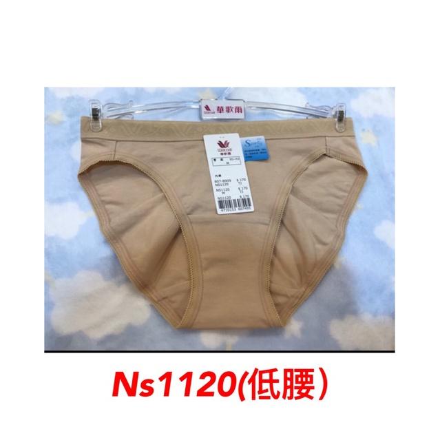 現貨華歌爾 棉質內褲 伴蒂內褲 NS1120 NS1121 Ns1122 Ns1123 長年熱銷款