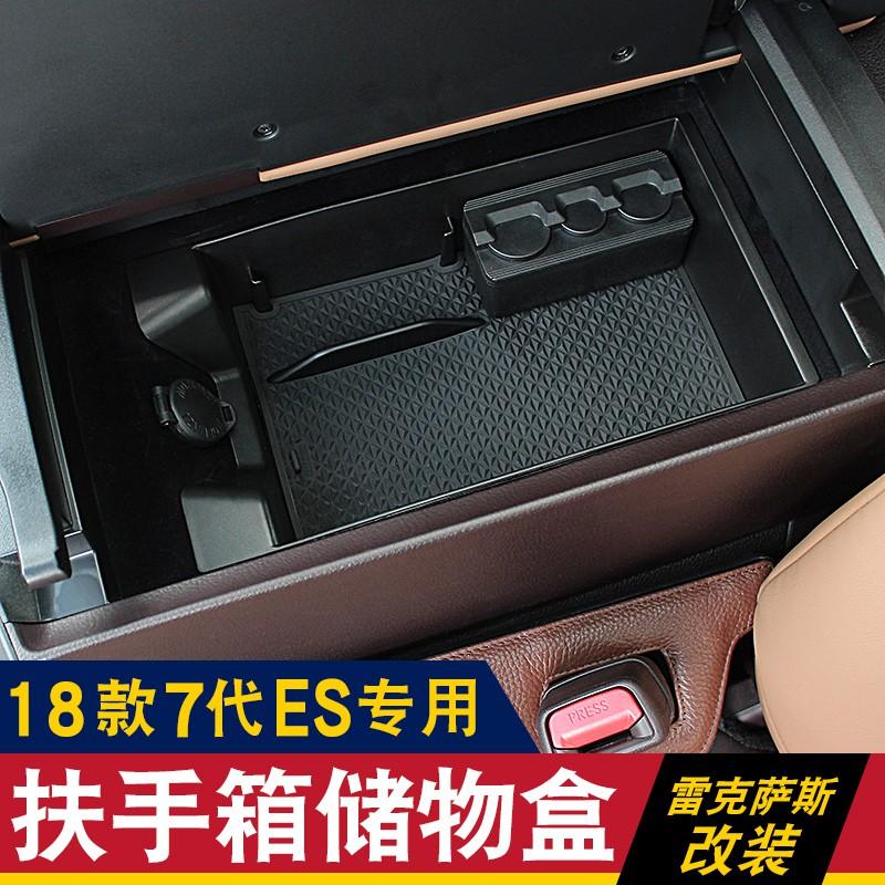 18款LEXUS凌志es200中央儲物盒es260ES300h扶手箱收納置物盒es改裝